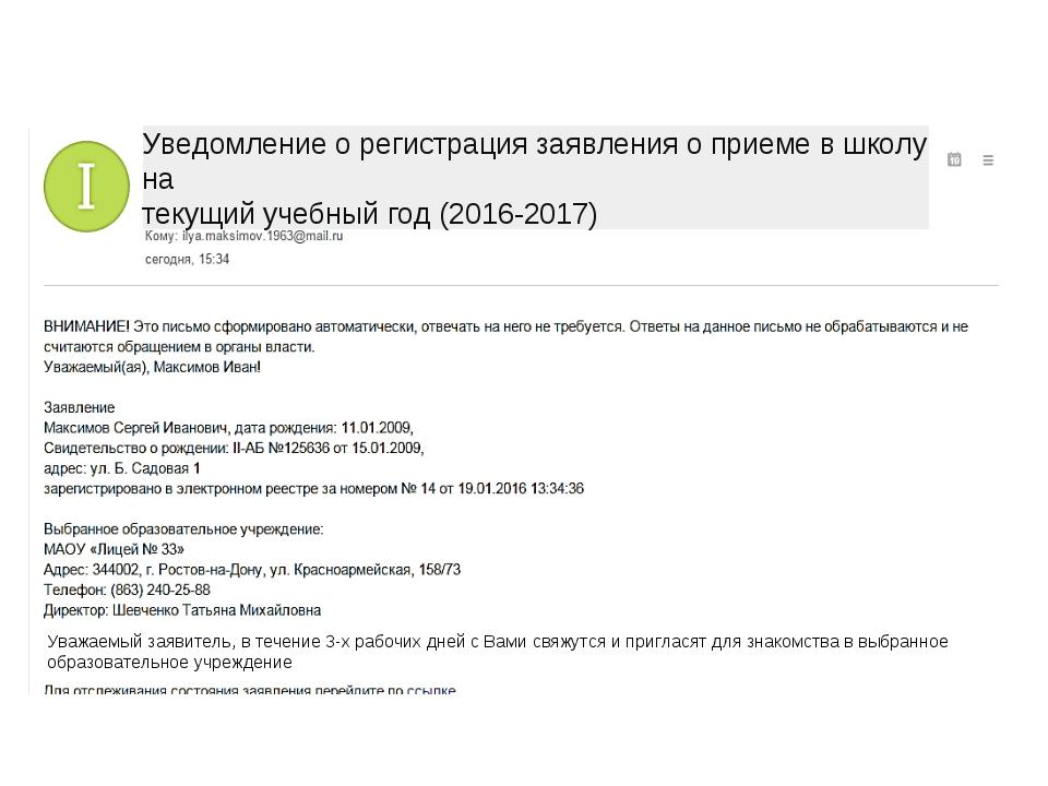 Уведомление о регистрация заявления о приеме в школу на текущий учебный год (...