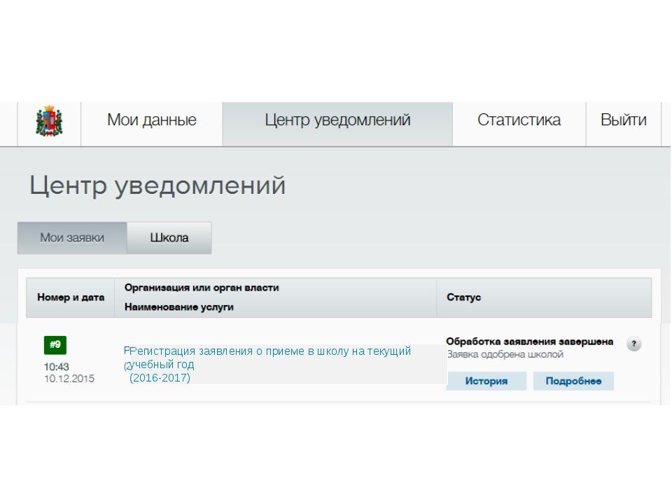 Регистрация заявления о приеме в школу на текущий учебный год (2016-2017)