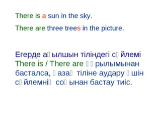 There is a sun in the sky. There are three trees in the picture. Егерде ағыл