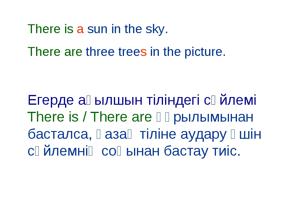 There is a sun in the sky. There are three trees in the picture. Егерде ағыл...