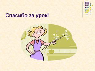 Выполните умножение: 0,3 - 6,3 1 1) 0,3 · (-0,5) · 2 · (-1)=  2) 0,25· (-1