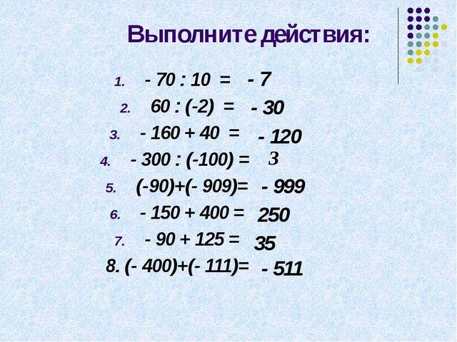 -(а – в + с) Если перед скобками стоит знак -, это значит, что все слагаемые...