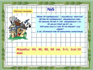 60пен 34 сандарының қосындысы неге тең 88 бен 42 сандарының айырмасын тап. 50