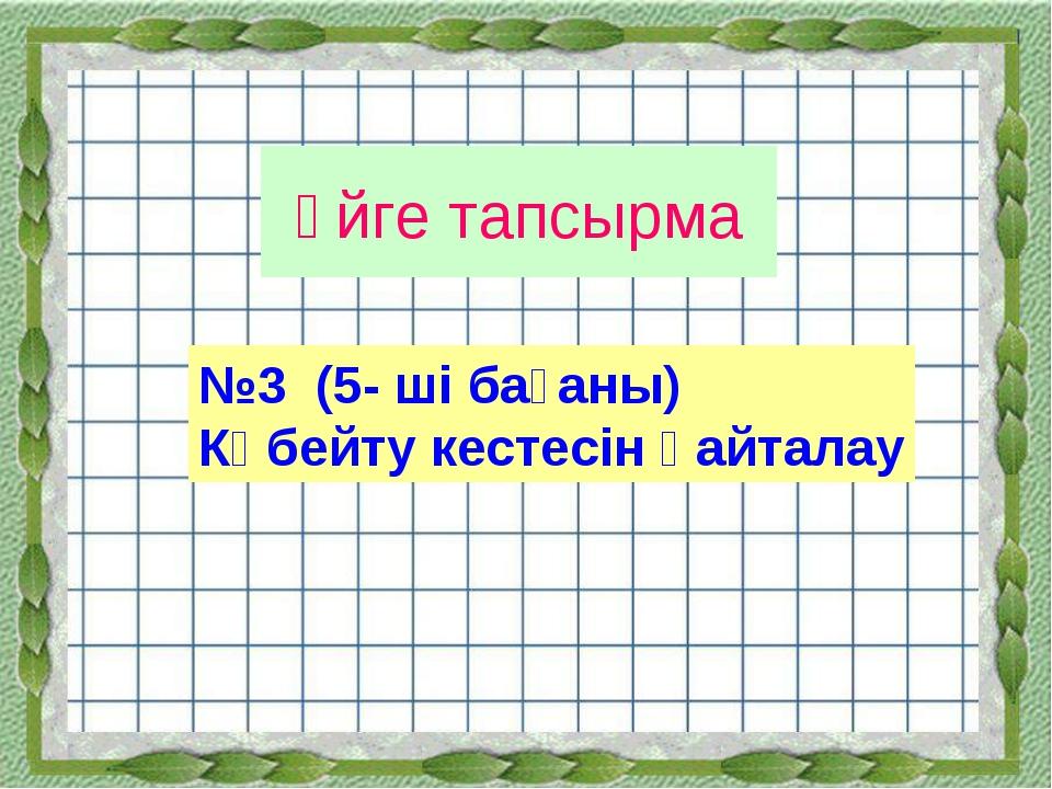 Үйге тапсырма №3 (5- ші бағаны) Көбейту кестесін қайталау