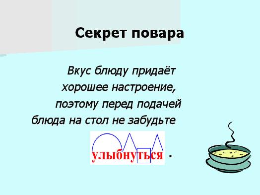 https://docs.google.com/viewer?url=http%3A%2F%2Fnsportal.ru%2Fsites%2Fdefault%2Ffiles%2F2012%2F1%2Fprezentaciya_k_uroku_russkogo_yazyka_glagol_5_klass_0.ppt&docid=b2de827aa6be369e4049e7f2de21db3a&a=bi&pagenumber=14&w=524