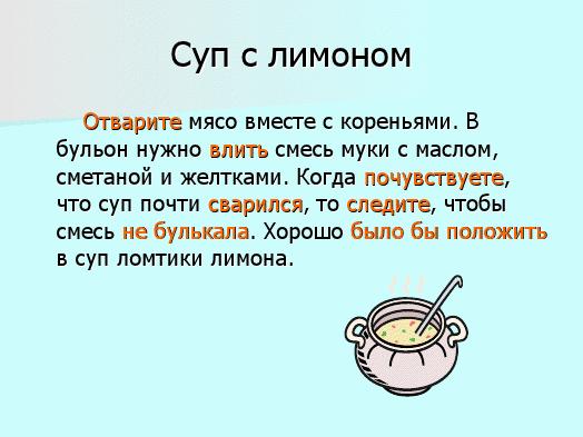 https://docs.google.com/viewer?url=http%3A%2F%2Fnsportal.ru%2Fsites%2Fdefault%2Ffiles%2F2012%2F1%2Fprezentaciya_k_uroku_russkogo_yazyka_glagol_5_klass_0.ppt&docid=b2de827aa6be369e4049e7f2de21db3a&a=bi&pagenumber=6&w=524
