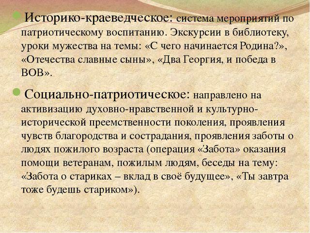 Историко-краеведческое: система мероприятий по патриотическому воспитанию. Э...