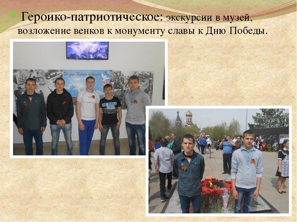 Героико-патриотическое: экскурсии в музей, возложение венков к монументу сла...
