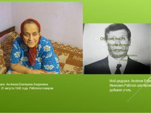 Моя бабушка- Аксёнова Екатерина Андреевна. Родилась 31 августа 1942 года. Раб
