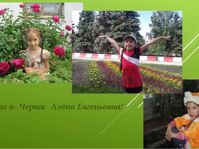 Это я- Черкас Алёна Евгеньевна!