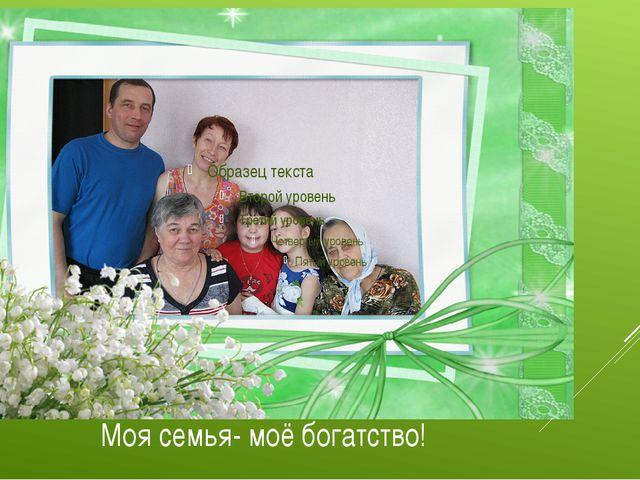 Моя семья- моё богатство!