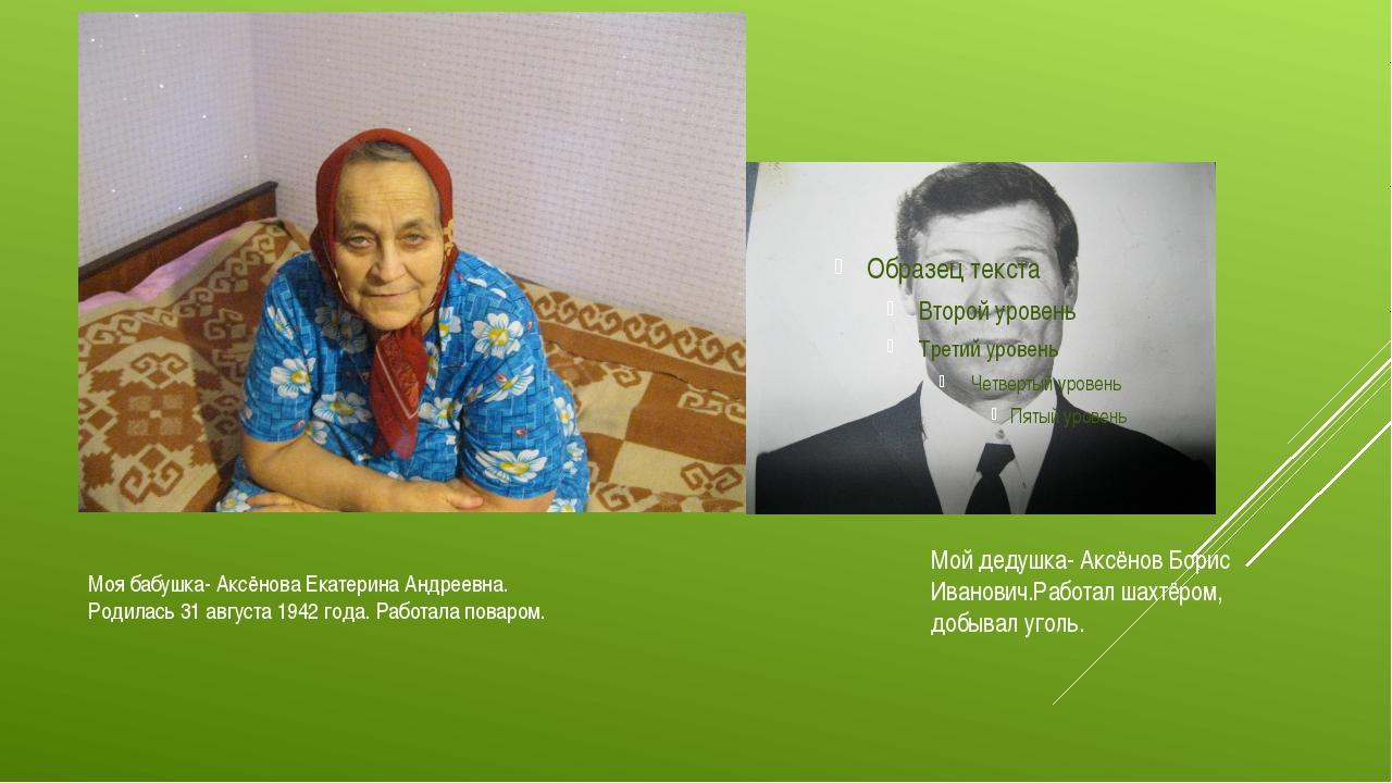 Моя бабушка- Аксёнова Екатерина Андреевна. Родилась 31 августа 1942 года. Раб...