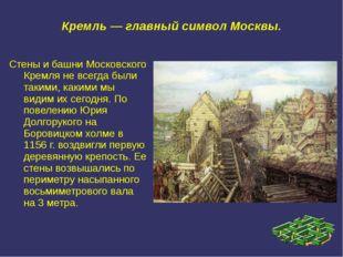 Кремль — главный символ Москвы. Стены и башни Московского Кремля не всегда бы