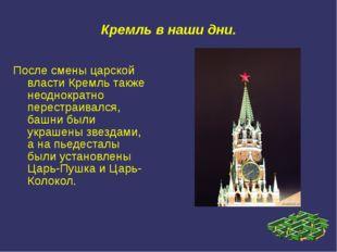 После смены царской власти Кремль также неоднократно перестраивался, башни б