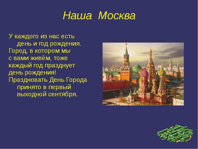 Наша Москва У каждого из нас есть день и год рождения. Город, в котором мы с...