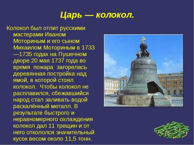 Царь — колокол. Колокол был отлит русскими мастерами Иваном Моториным и его с...