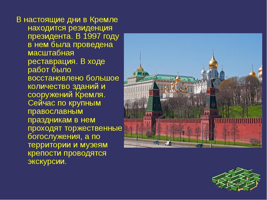 В настоящие дни в Кремле находится резиденция президента. В 1997 году в нем б...