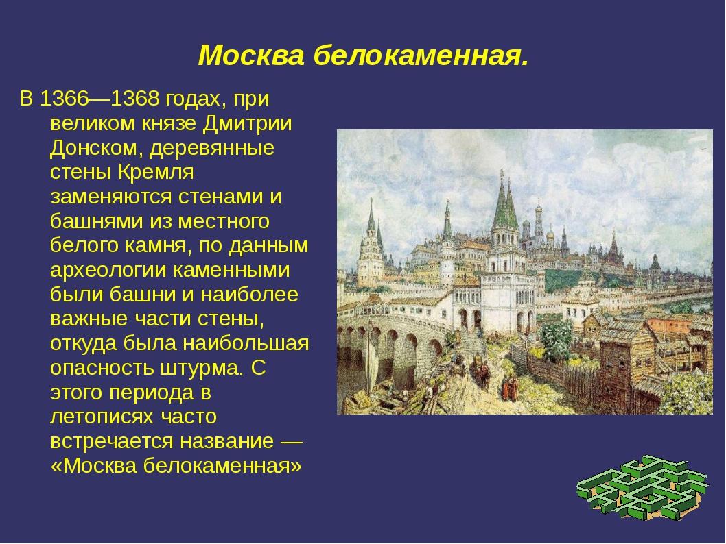 Москва белокаменная. В 1366—1368 годах, при великом князе Дмитрии Донском, де...