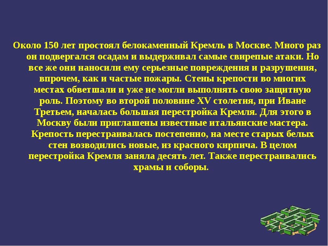 Около 150 лет простоял белокаменный Кремль в Москве. Много раз он подвергался...