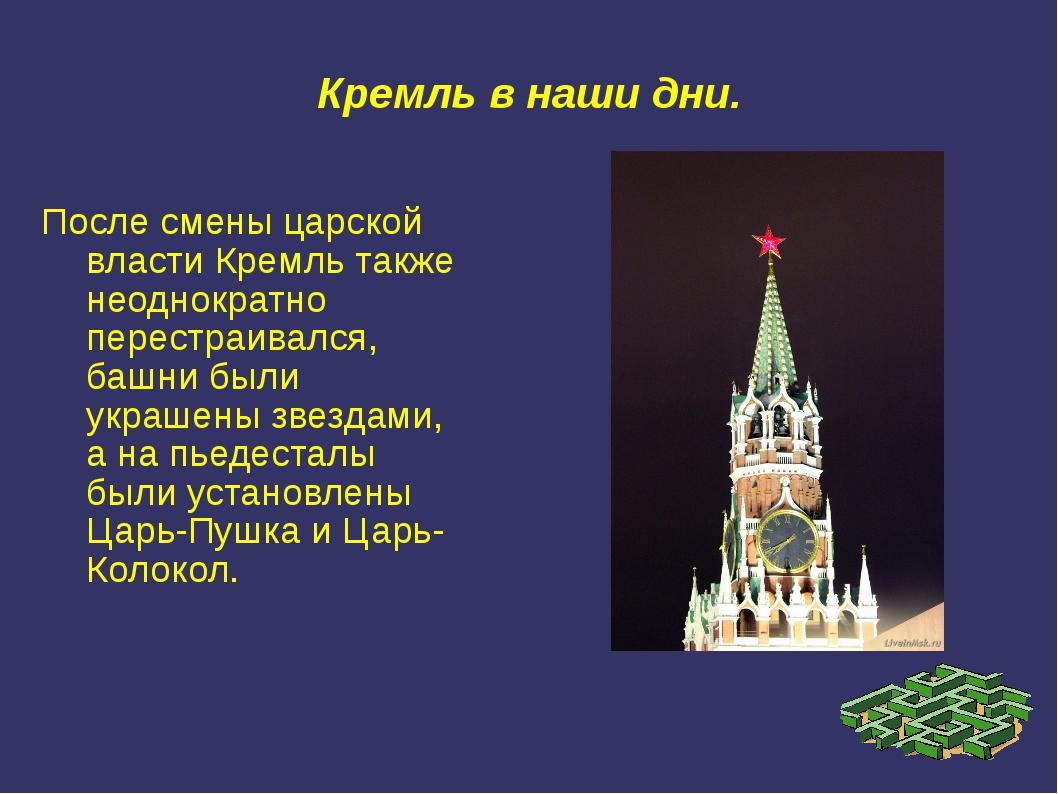 После смены царской власти Кремль также неоднократно перестраивался, башни б...