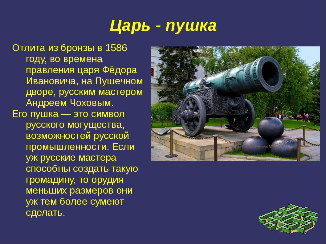 Царь - пушка Отлита из бронзы в 1586 году, во времена правления царя Фёдора И...