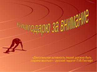«Двигательная активность людей должна быть озарена мыслью» - русский педагог