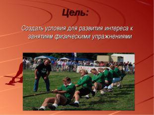 Цель: Создать условия для развития интереса к занятиям физическими упражнениями