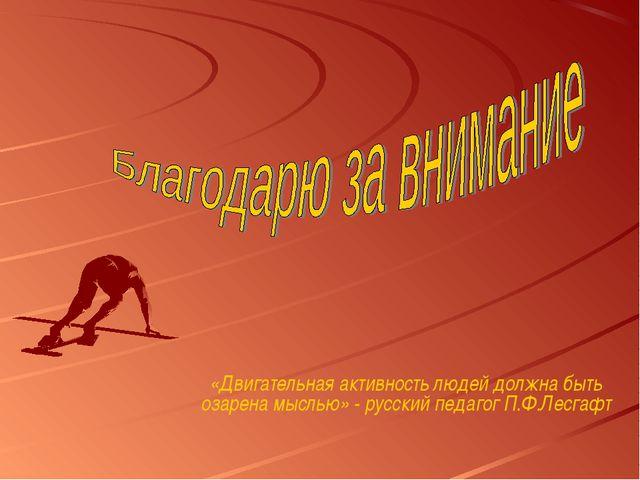 «Двигательная активность людей должна быть озарена мыслью» - русский педагог...