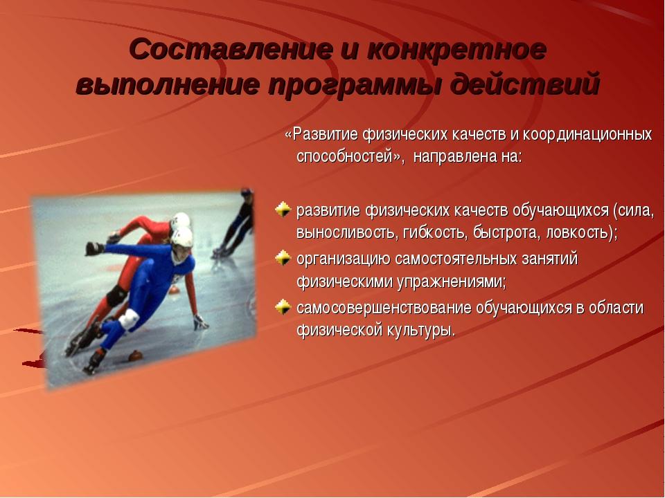 Составление и конкретное выполнение программы действий «Развитие физических к...