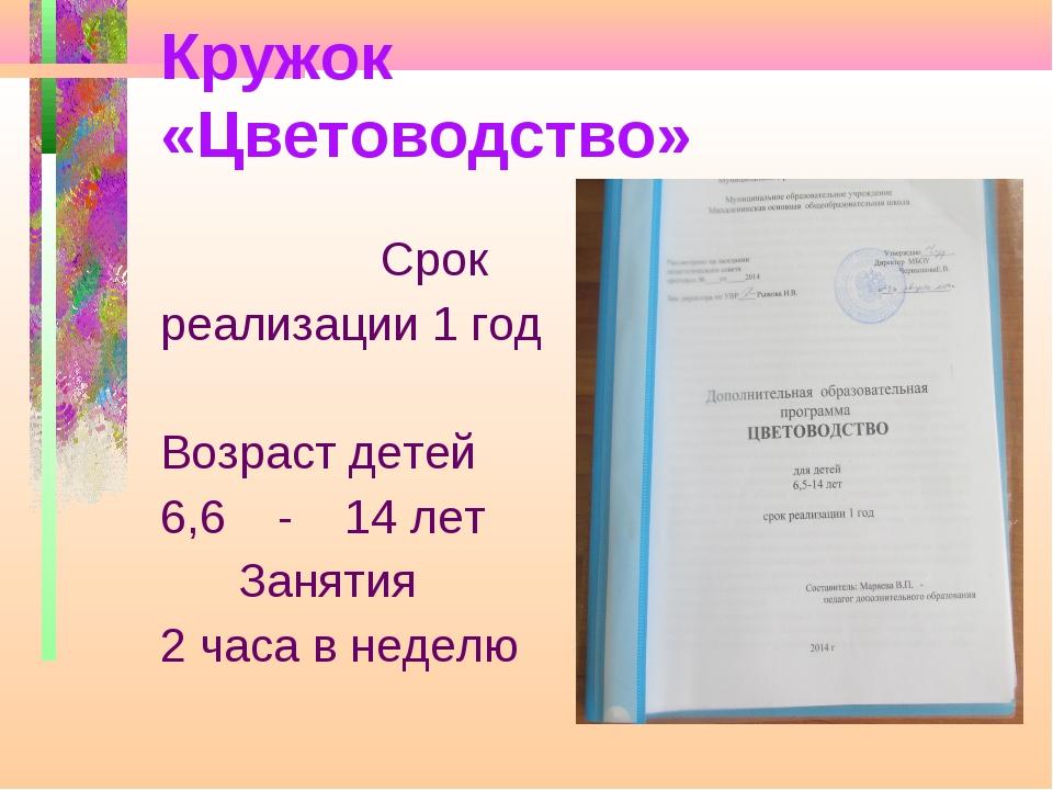 Кружок «Цветоводство» Срок реализации 1 год Возраст детей 6,6 - 14 лет Заняти...
