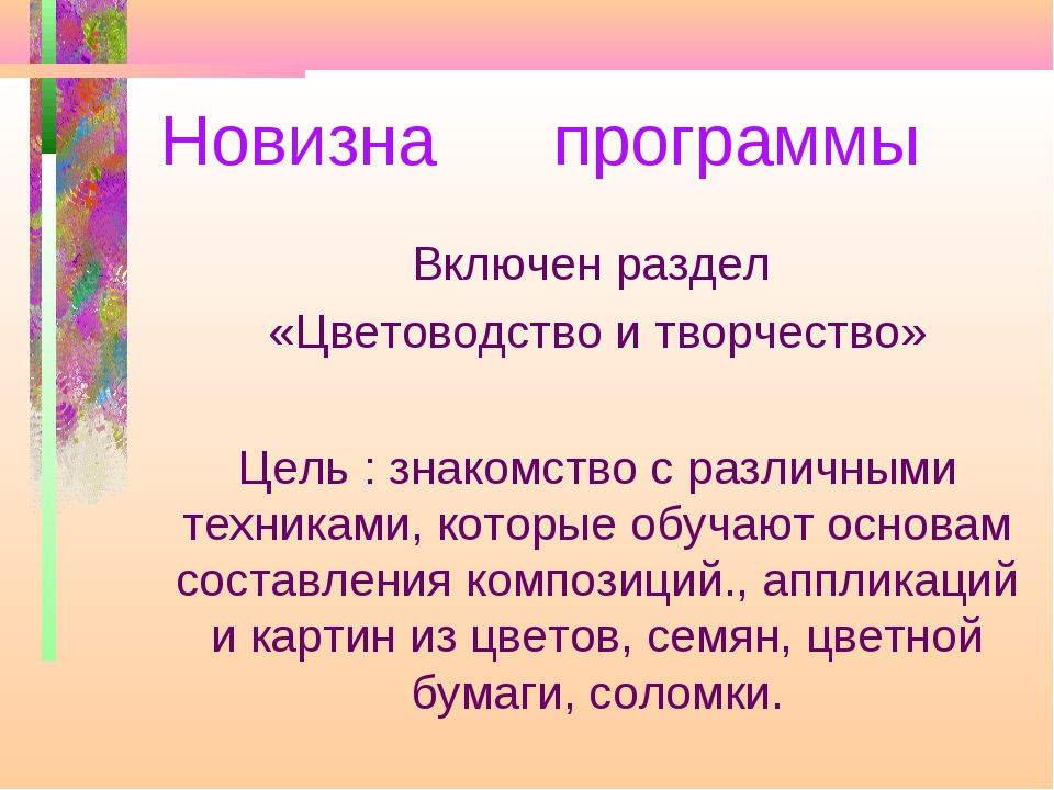 Новизна программы Включен раздел «Цветоводство и творчество» Цель : знакомств...