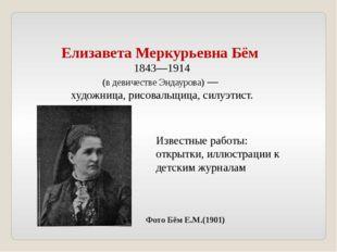 Елизавета Меркурьевна Бём 1843—1914 (в девичестве Эндаурова)— художница, рис