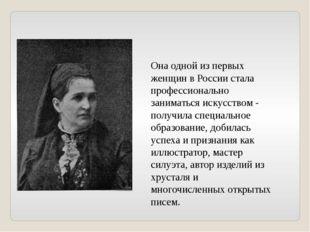 Она одной из первых женщин в России стала профессионально заниматься искусст