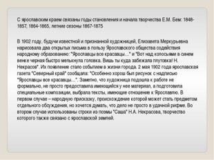 С ярославским краем связаны годы становления и начала творчества Е.М. Бем: 18