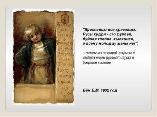 """""""Ярославцы все красавцы. Русы кудри - сто рублей, буйная голова -тысячная, а"""