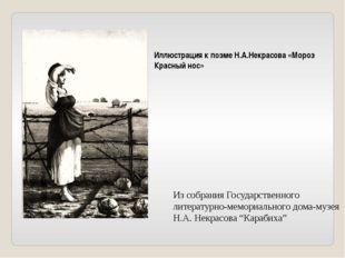 Иллюстрация к поэме Н.А.Некрасова «Мороз Красный нос» Из собрания Государств