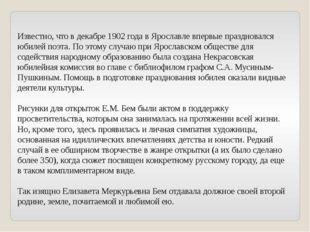 Известно, что в декабре 1902 года в Ярославле впервые праздновался юбилей поэ