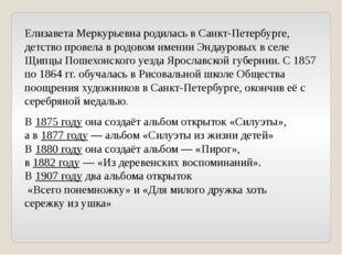 Елизавета Меркурьевна родилась в Санкт-Петербурге, детство провела в родовом