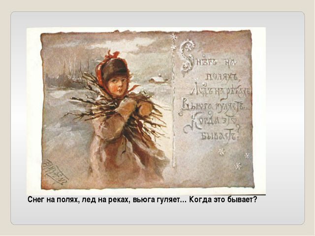 Снег на полях, лед на реках, вьюга гуляет… Когда это бывает?