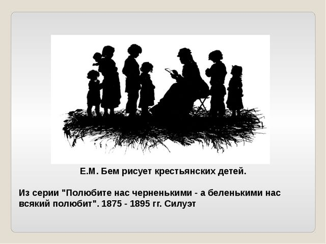"""Е.М. Бем рисует крестьянских детей. Из серии """"Полюбите нас черненькими - а б..."""