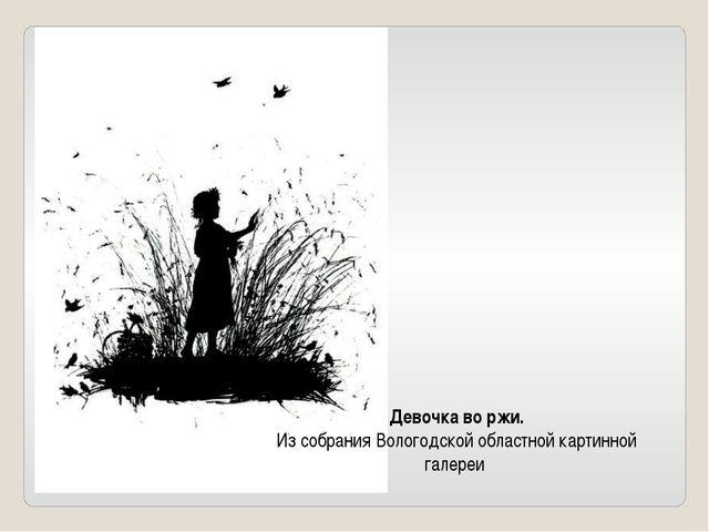 Девочка во ржи. Из собрания Вологодской областной картинной галереи