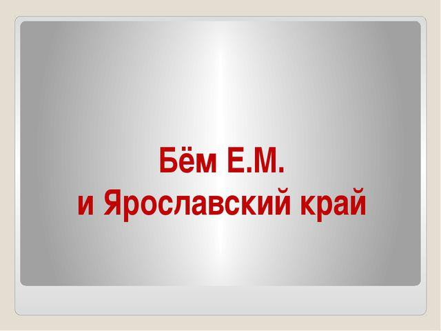 Бём Е.М. и Ярославский край