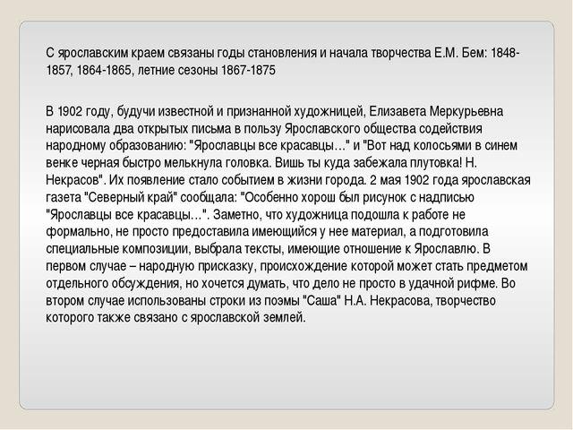 С ярославским краем связаны годы становления и начала творчества Е.М. Бем: 18...