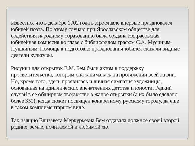 Известно, что в декабре 1902 года в Ярославле впервые праздновался юбилей поэ...