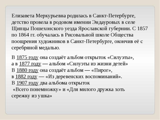 Елизавета Меркурьевна родилась в Санкт-Петербурге, детство провела в родовом...