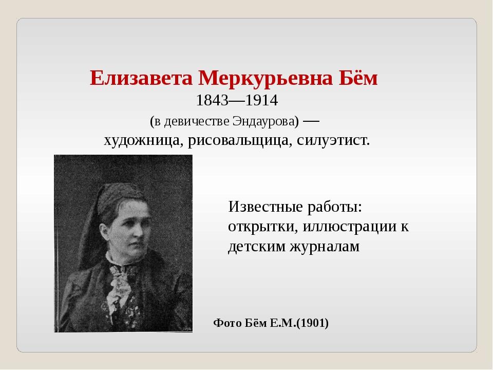 Елизавета Меркурьевна Бём 1843—1914 (в девичестве Эндаурова)— художница, рис...