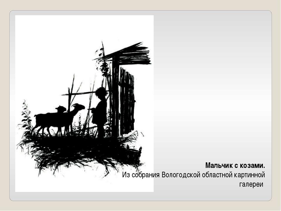 Мальчик с козами. Из собрания Вологодской областной картинной галереи