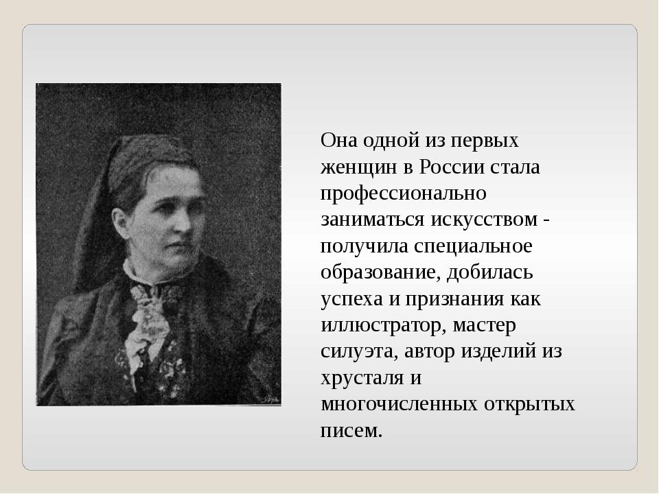 Она одной из первых женщин в России стала профессионально заниматься искусст...