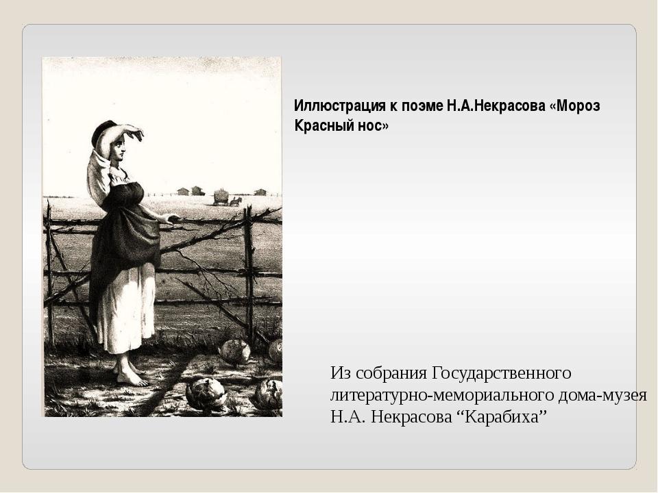 Иллюстрация к поэме Н.А.Некрасова «Мороз Красный нос» Из собрания Государств...