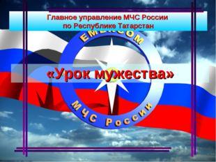 Титульный слайд Главное управление МЧС России по Республике Татарстан «Урок м